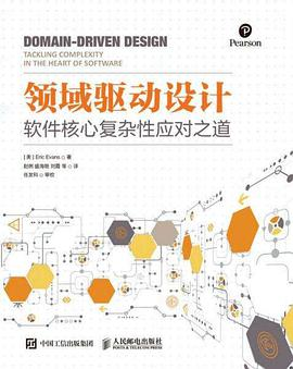 领域驱动设计软件核心复杂性应对之道PDF高清完整版
