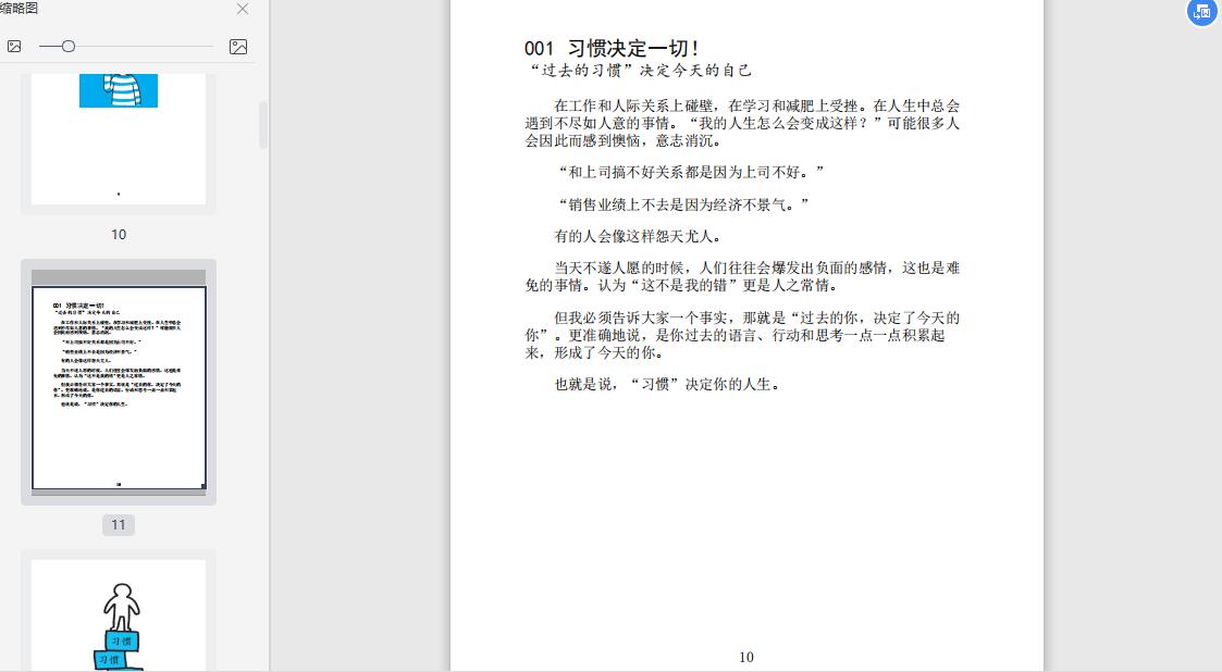 小习惯:简单可行的自我管理法则PDF电子书下载截图0