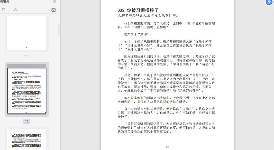 小习惯:简单可行的自我管理法则PDF电子书下载截图1
