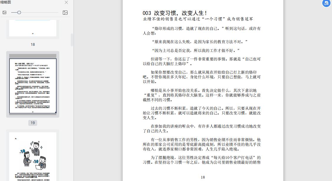 小习惯:简单可行的自我管理法则PDF电子书下载截图3