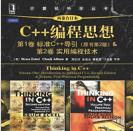 C++编程思想(两卷合订本)pdf高清版