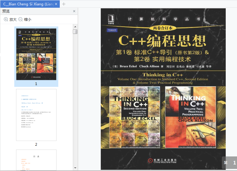C++编程思想(两卷合订本)pdf截图0