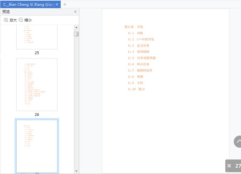 C++编程思想(两卷合订本)pdf截图1