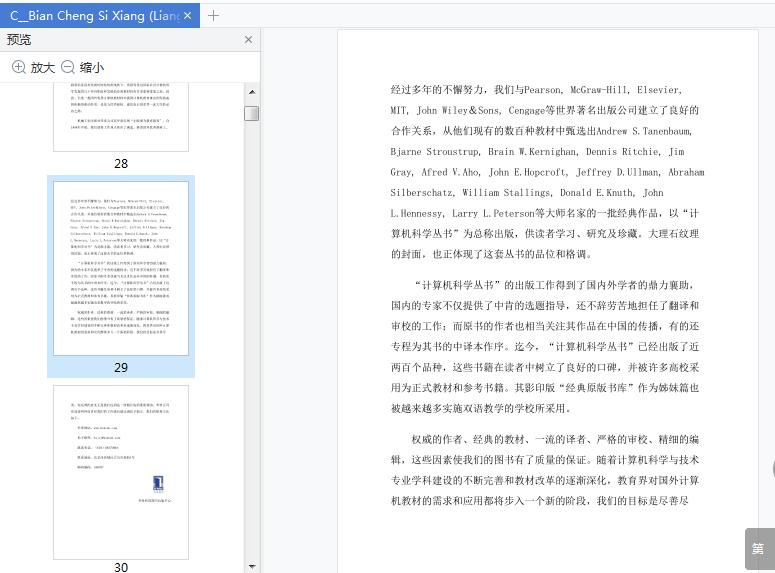 C++编程思想(两卷合订本)pdf截图3