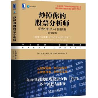 炒掉你的股票分析师(原书第2版)PDF电子书百度网盘下载