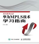 华为mpls技术学习指南pdf在线阅读完整版
