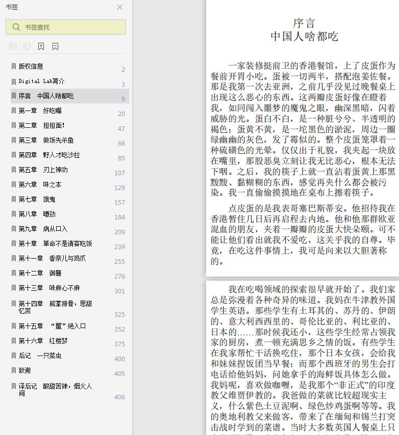 邓洛普鱼翅与花椒pdf精彩在线截图1