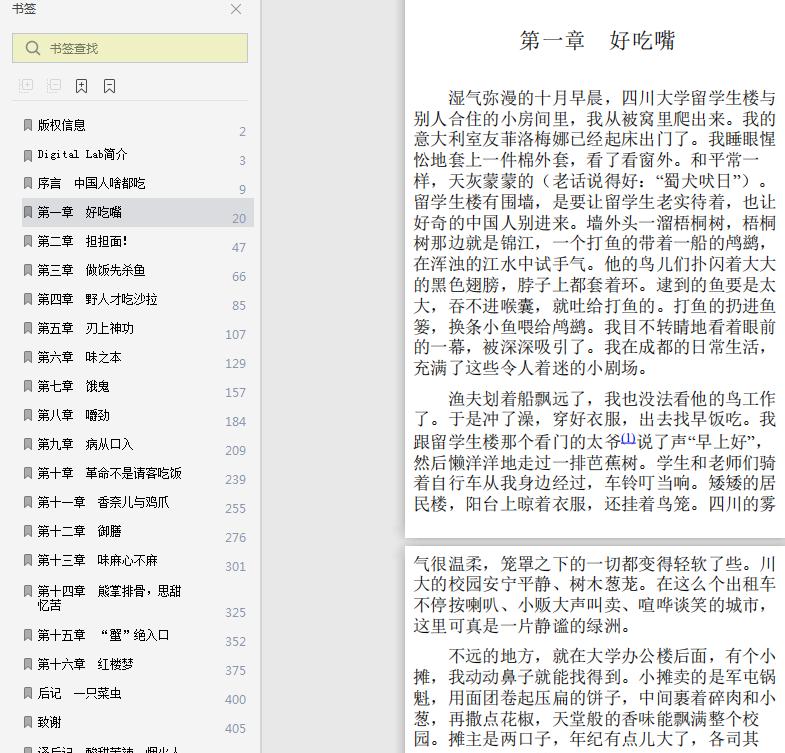 邓洛普鱼翅与花椒pdf精彩在线截图2