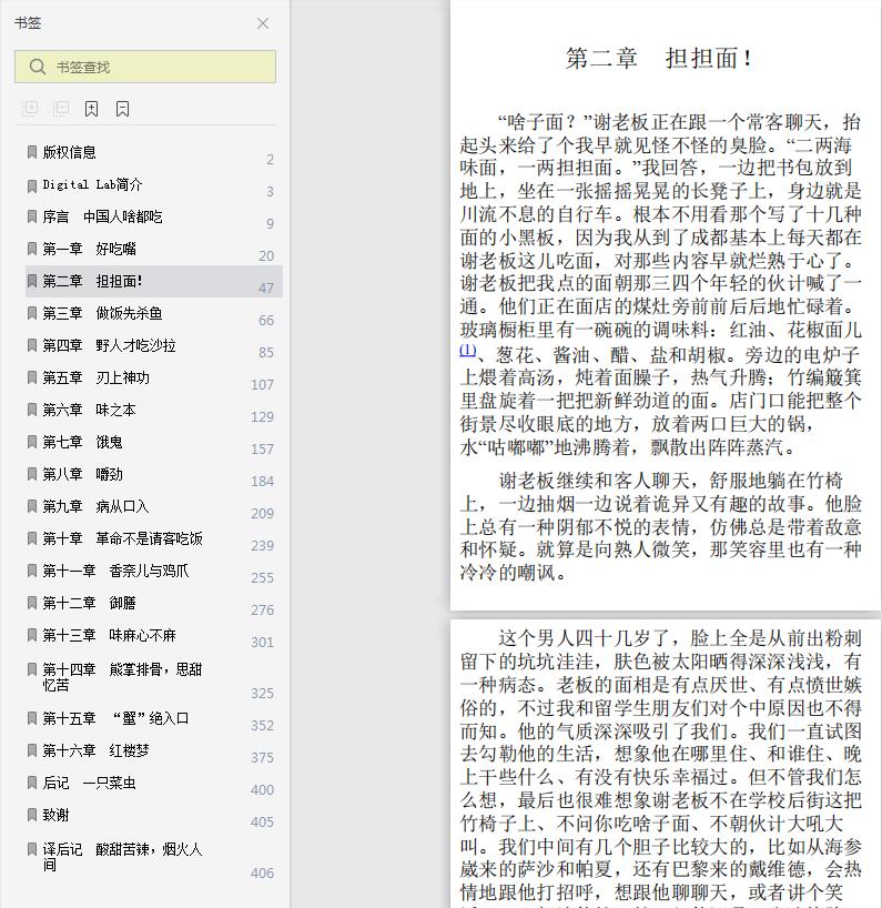 邓洛普鱼翅与花椒pdf精彩在线截图3