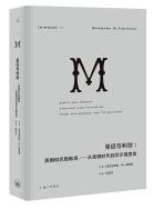 理想国译丛圣经与利剑pdf电子书高清版