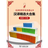 汉译世界学术名著丛书汉译精选大合集120册免费版