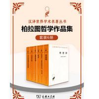 汉译柏拉图哲学作品集套装6册免费阅读