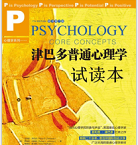 津巴多普通心理学第七版在线阅读
