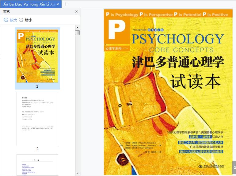 津巴多普通心理学第七版在线阅读截图0