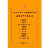 美国常春藤高校推荐阅读书单(套装共9册)免费阅读