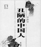 丑陋的中国人全文免费阅读完整版