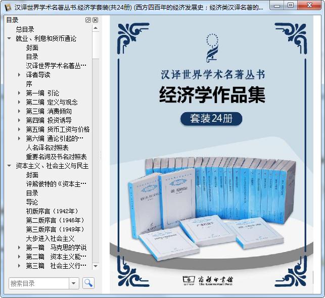 汉译世界学术名著丛书经济学作品集24册电子版截图0