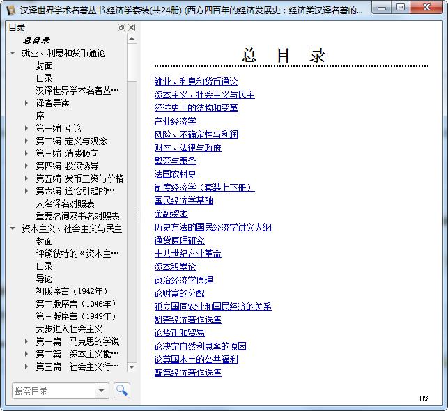 汉译世界学术名著丛书经济学作品集24册电子版截图1