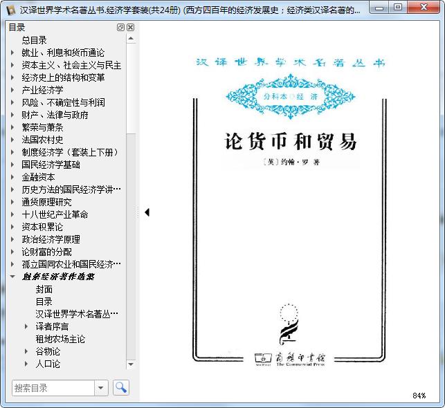 汉译世界学术名著丛书经济学作品集24册电子版截图2