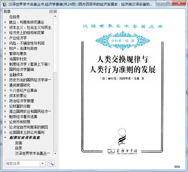 汉译世界学术名著丛书经济学作品集24册电子版截图3