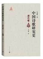 中国诗歌研究史套装9册epub完整文字版