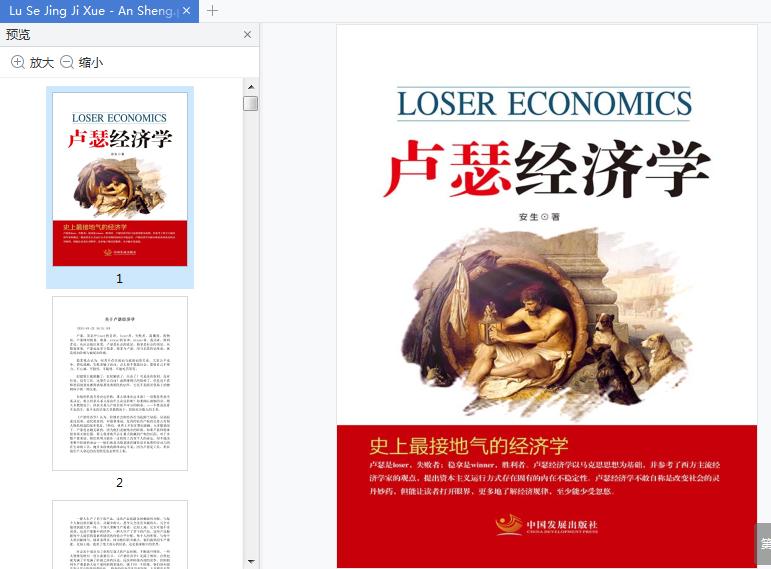 卢瑟经济学pdf在线阅读截图0