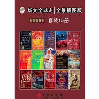 华文全球史全景插图套装15册电子版最新版