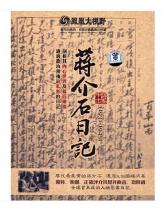 蒋介石日记pdf百度云下载完整免费版