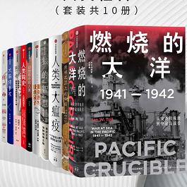 中信出版2020年度好书人文社科PDF电子版在线阅读