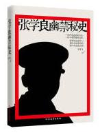 张学良幽禁秘史pdf电子书高清版