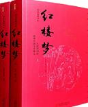红楼梦无删减版免费阅读高清完整版