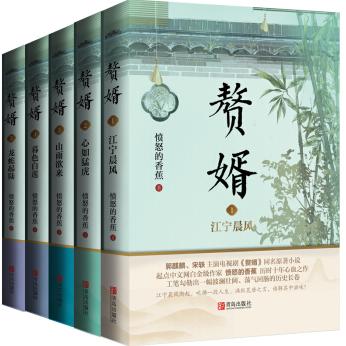 赘婿(1-5)套装PDF+txt电子书免费下载完整高清版