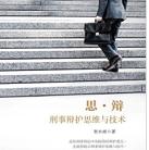 思・辩:刑事辩护思维与技术pdf在线阅读高清版