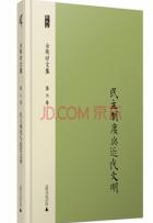 民主制度与近代文明pdf电子书高清免费版