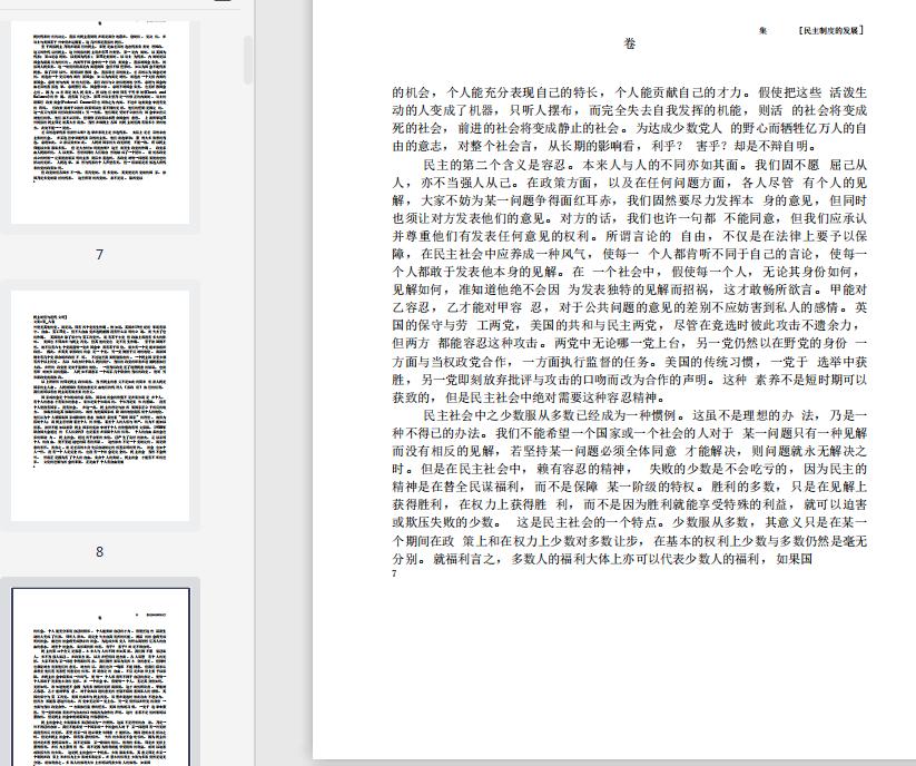 民主制度与近代文明pdf电子书截图1