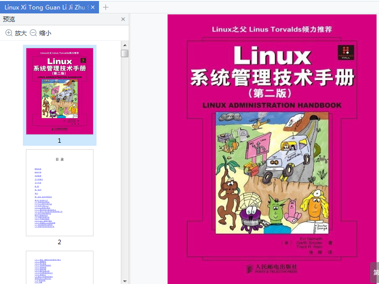 linux系统管理技术手册第二版pdf截图0