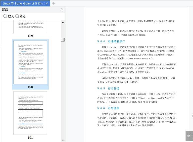 linux系统管理技术手册第二版pdf截图1