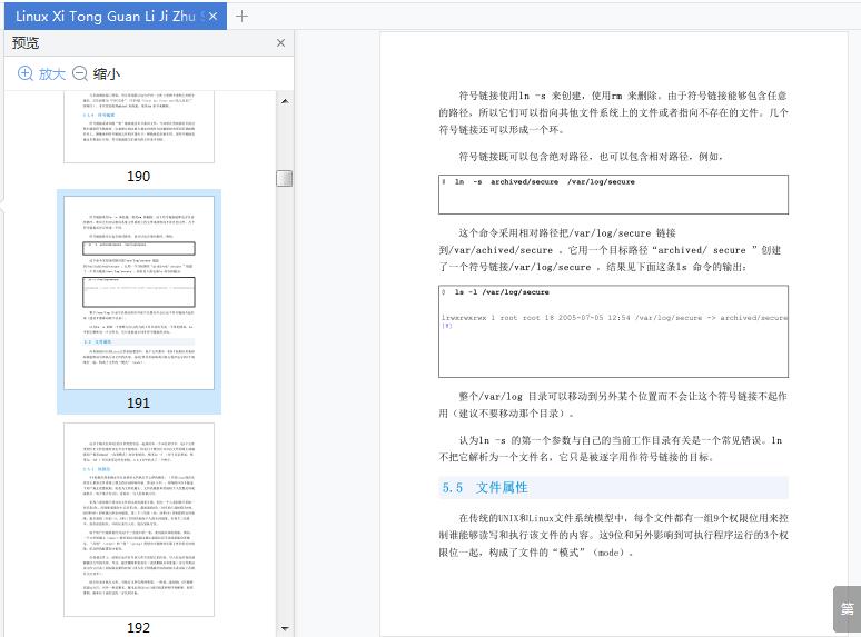 linux系统管理技术手册第二版pdf截图2