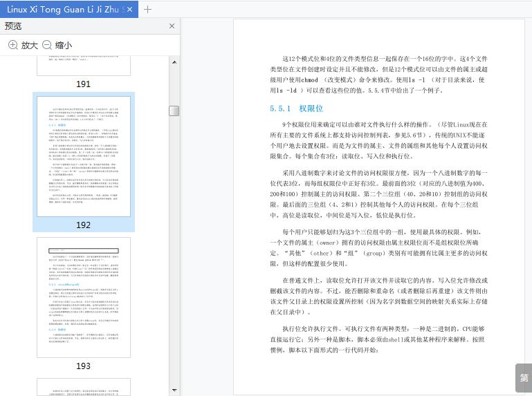 linux系统管理技术手册第二版pdf截图3