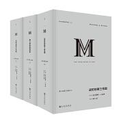 第三帝国三部曲pdf电子书完整版