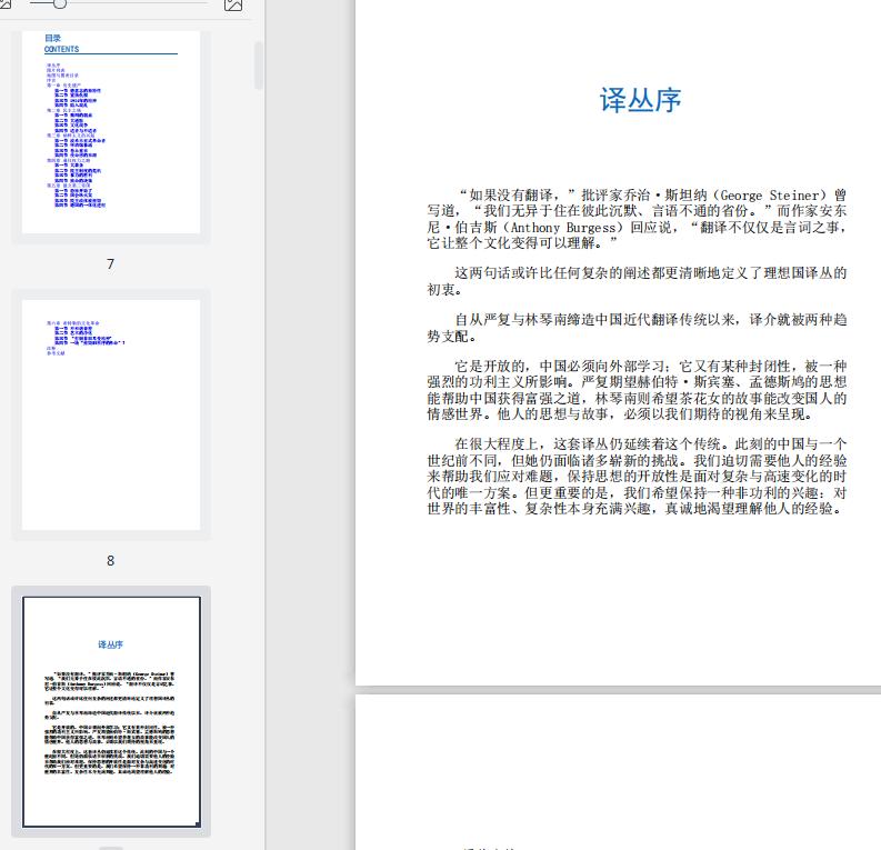 第三帝国三部曲pdf电子书截图2