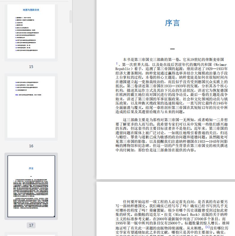 第三帝国三部曲pdf电子书截图3