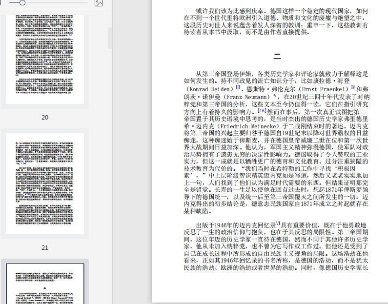 第三帝国三部曲pdf电子书截图4