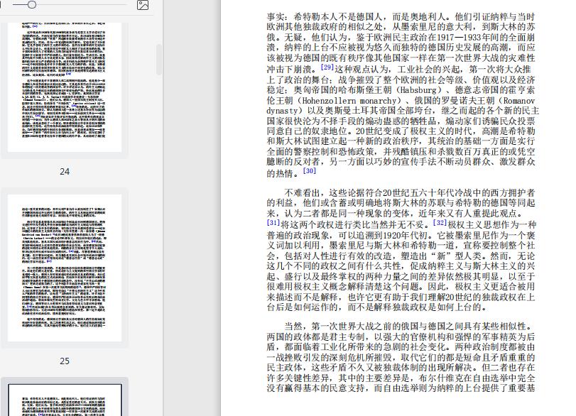 第三帝国三部曲pdf电子书截图5