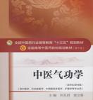 中医气功学第十版pdf高清版