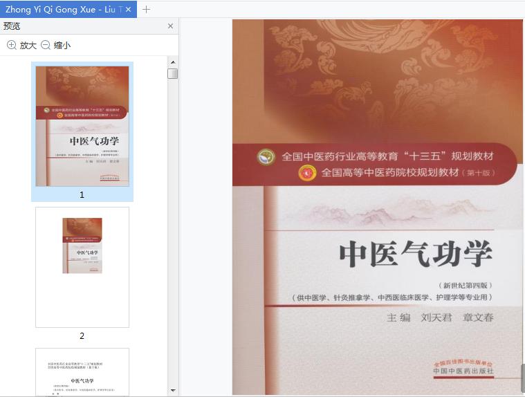 中医气功学第十版pdf截图0