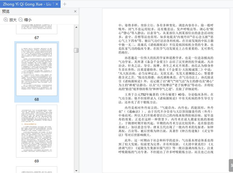 中医气功学第十版pdf截图1