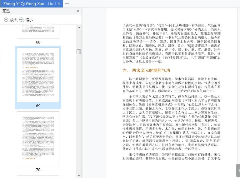 中医气功学第十版pdf截图2