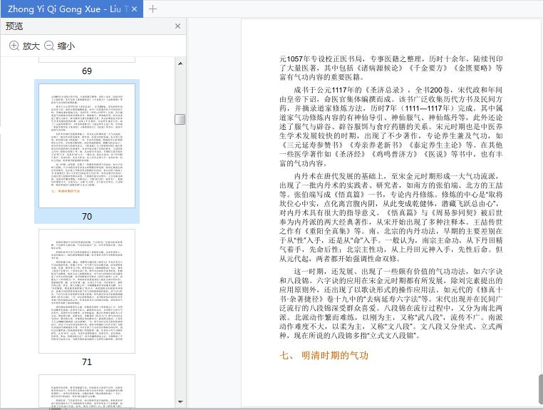 中医气功学第十版pdf截图3