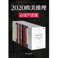2020欧美推理必读严选集电子版免费版